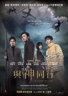 Along with the Gods - Hong Kong Movie Poster (xs thumbnail)