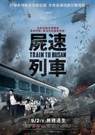 Busanhaeng - Taiwanese Movie Poster (xs thumbnail)