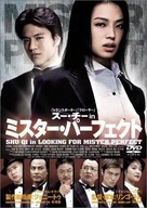 Looking For Mr Perfect - Japanese poster (xs thumbnail)