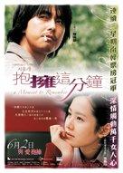 Nae meorisokui jiwoogae - Hong Kong poster (xs thumbnail)