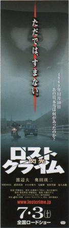 Rosuto kuraimu: Senkô - Japanese Movie Poster (xs thumbnail)