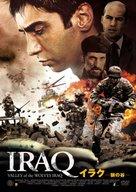 Kurtlar vadisi - Irak - Japanese DVD cover (xs thumbnail)
