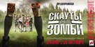 Scouts Guide to the Zombie Apocalypse - Russian Movie Poster (xs thumbnail)