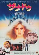 Xanadu - Japanese Movie Poster (xs thumbnail)