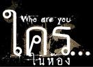 Krai... Nai Hong - Thai Logo (xs thumbnail)