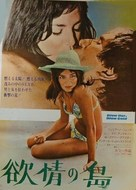Violenza al sole - Japanese Movie Poster (xs thumbnail)