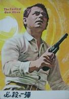 The Fastest Gun Alive - Japanese Movie Poster (xs thumbnail)