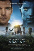 Avatar - Ukrainian Movie Poster (xs thumbnail)