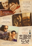 Any Day Now - South Korean Movie Poster (xs thumbnail)