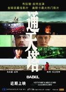Babel - Chinese Movie Poster (xs thumbnail)