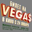 Bilet na Vegas - Russian Logo (xs thumbnail)
