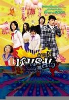Dasepo sonyo - Thai poster (xs thumbnail)