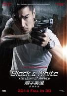 Pi Zi Ying Xiong 2 - Movie Poster (xs thumbnail)