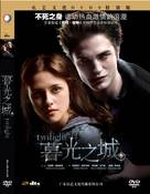 Twilight - Chinese Movie Cover (xs thumbnail)