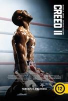 Creed II - Hungarian Movie Poster (xs thumbnail)