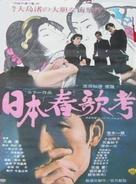 Nihon shunka-kô - Japanese Movie Poster (xs thumbnail)