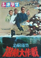 Ice Station Zebra - Japanese Movie Poster (xs thumbnail)