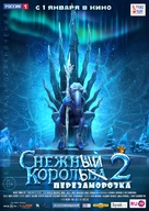 The Snow Queen 2 - Russian Movie Poster (xs thumbnail)