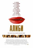 The Alibi - Russian poster (xs thumbnail)