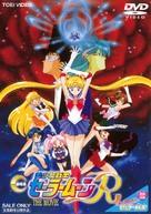 Gekijô-ban - Bishôjo senshi Sêrâ Mûn R - Japanese DVD cover (xs thumbnail)