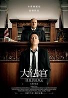 The Judge - Taiwanese Movie Poster (xs thumbnail)