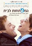 Le chiavi di casa - Israeli Movie Poster (xs thumbnail)
