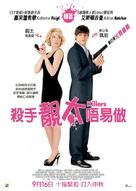 Killers - Hong Kong Movie Poster (xs thumbnail)
