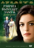 Rachel Getting Married - Russian Movie Cover (xs thumbnail)