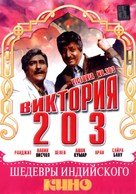 Victoria No. 203 - Russian DVD cover (xs thumbnail)
