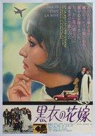 La mariée était en noir - Japanese Movie Poster (xs thumbnail)