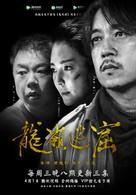 """Long ling mi ku"" - Chinese Movie Poster (xs thumbnail)"
