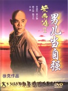 Once Upon A Time In China - Hong Kong DVD cover (xs thumbnail)