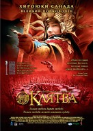 Wu ji - Russian Movie Poster (xs thumbnail)