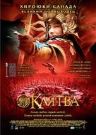 Wu ji - Russian Movie Poster (xs thumbnail)
