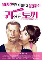 Keinohrhasen - South Korean Movie Poster (xs thumbnail)