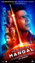Mission Mangal - Indian Movie Poster (xs thumbnail)