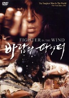 Baramui Fighter - DVD cover (xs thumbnail)