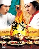 Sik-gaek - Hong Kong Movie Poster (xs thumbnail)