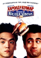 Harold & Kumar Go to White Castle - Bulgarian DVD movie cover (xs thumbnail)