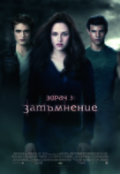 The Twilight Saga: Eclipse - Bulgarian Movie Poster (xs thumbnail)