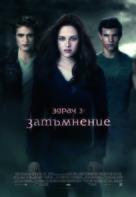 The Twilight Saga: Eclipse - Bulgarian Movie Poster (xs thumbnail)