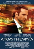 Limitless - Greek Movie Poster (xs thumbnail)