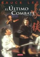 Si wang ta - Spanish DVD cover (xs thumbnail)