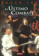 Si wang ta - Spanish DVD movie cover (xs thumbnail)