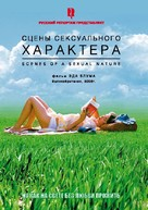 Scenes of a Sexual Nature - Russian Movie Poster (xs thumbnail)