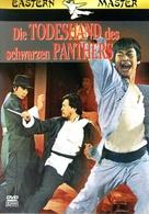 Bu ju - German DVD cover (xs thumbnail)