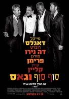 Last Vegas - Israeli Movie Poster (xs thumbnail)