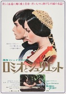 Romeo and Juliet - Japanese Movie Poster (xs thumbnail)