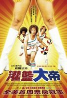 Semi-Pro - Taiwanese poster (xs thumbnail)