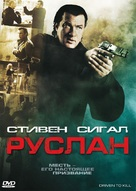 Driven to Kill - Russian DVD cover (xs thumbnail)